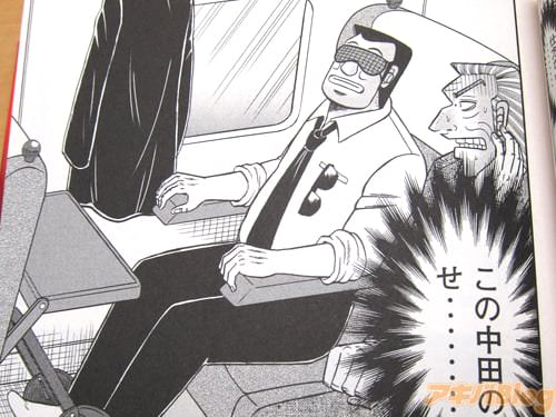 「(この中田のせ…!)あっ…!?(なんだこいつ…!遅刻したくせに…)」