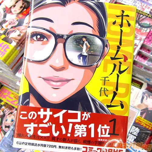 千代氏のコミックス「ホームルーム」1巻