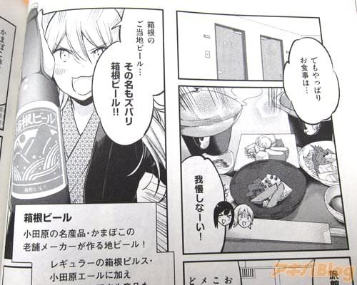 「箱根のご当地ビール…その名もズバリ箱根ビール!」