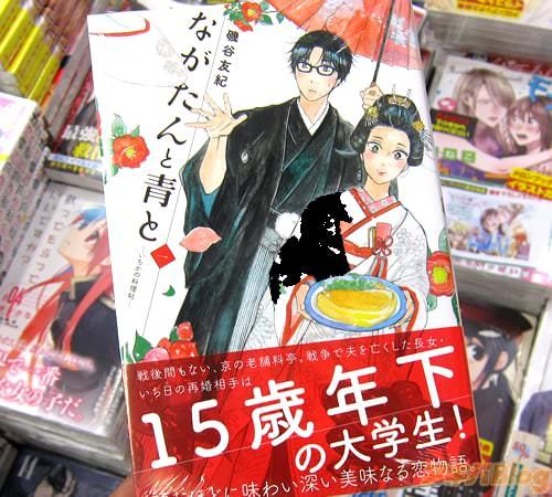 磯谷友紀氏のコミックス「ながたんと青と —いちかの料理帖—」1巻