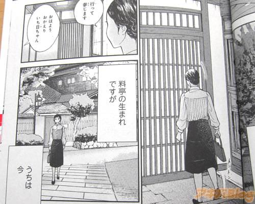 「(1951年春、京都。戦争が終わって6年。京の町は他よりは被害が少なかったとはいえ、いろいろな戦後の混乱を乗り越えてきました。東山にあるうちの実家は、料亭です)」