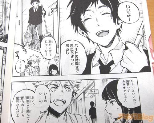お人好し男子高校生・上埜一等「いいよ!バイトの時間までまだちょっとあるし」「あいつ面倒ごと頼んでも断らねーから便利なんだよ」