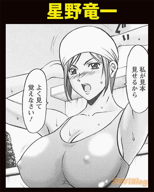 星野竜一の漫画のヒロイン「私が見本見せるから、よく見て覚えなさい!」