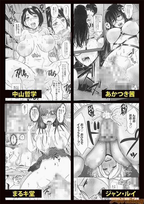 中山哲学、あかつき茜、まるキ堂、ジャン・ルイの漫画