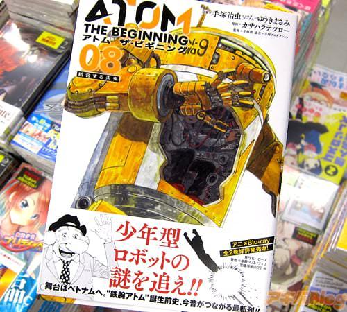 カサハラテツロー「アトム ザ・ビギニング」8巻