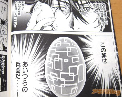 「(おそらくあいつら全員これを持っていたんだ!この卵は、あいつらの兵器だ…!)」