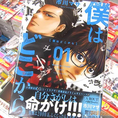 市川マサ氏のコミックス「僕はどこから」1巻