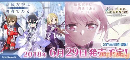 、6月29日(金)発売予定のプレシャスメモリーズ「結城友奈は勇者である -鷲尾須美の章-/-勇者の章-」