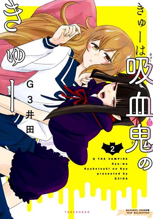 6月7日に発売するG3井田「きゅーは吸血鬼のきゅー」2巻の表紙