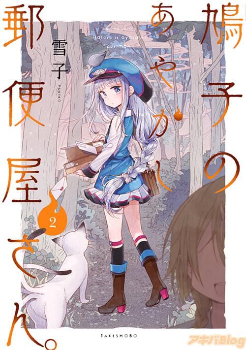 6月18日に発売する「鳩子のあやかし郵便屋さん。」2巻の表紙