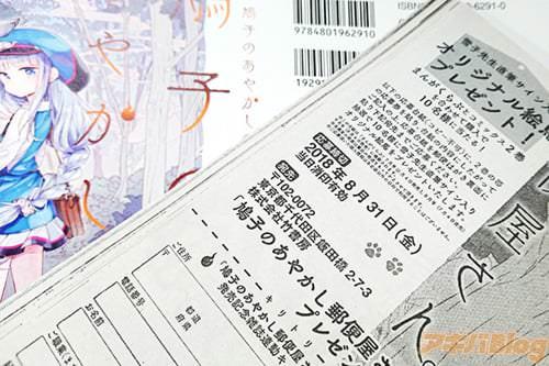 「鳩子のあやかし郵便屋さん。」コミックス2巻と、まんがくらぶ7〜9月号のどれかを購入で雪子サイン入りオリジナル絵馬をゲット!