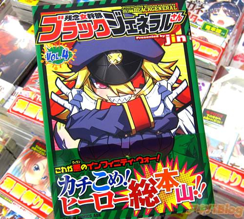 jin氏のコミックス「残念女幹部ブラックジェネラルさん」4巻