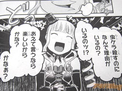 邪龍アマンタ「虫ケラ殺すのに、なんで理由がいるの?いるのッ!?あえて言うなら楽しいからかな?かなぁ?」