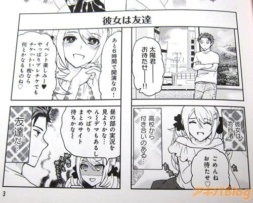 「太陽君ーお待たせー!」「(彼女は池谷渚。高校から付き合いのある…友達だ…)」