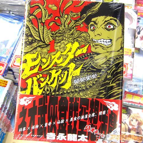 吉永龍太氏のコミックス「モンスターバンケット」1巻