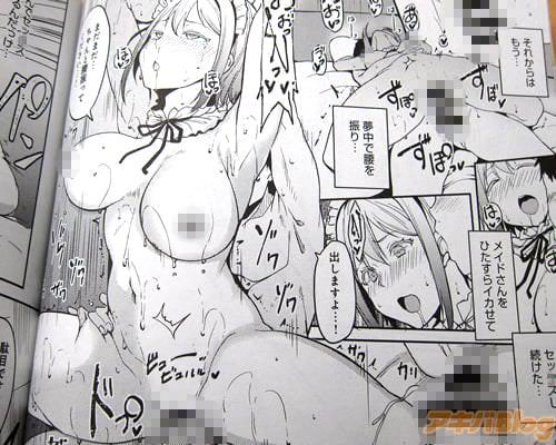 あるぷ氏「西園寺家の華麗なる性活 前編」