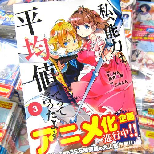 原作:FUNA氏&漫画:ねこみんと氏のコミックス「私、能力は平均値でって言ったよね!」3巻