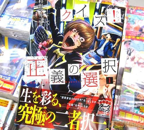 杉野アキユキ氏のコミックス「クイズ!正義の選択」1巻