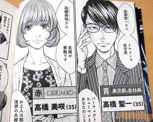 「高橋聖一さん、イケメンで高学歴。高橋美咲さん、笑顔が素敵です。お2人は、結婚12年目の理想の夫婦でーす!」