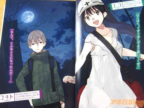 (左)主人公ユキト:死ぬために旅をしている少年エコ: