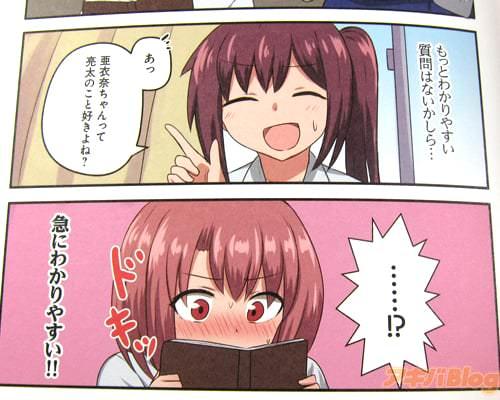 「亜衣奈ちゃんって亮太のこと好きよね?」「……!?」「(急にわかりやすい!)」