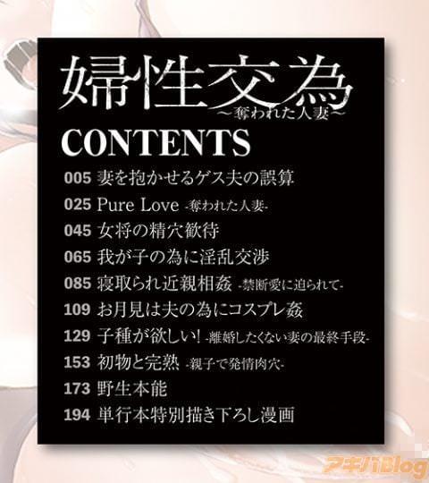 「婦性交為〜奪われた人妻〜」の目次