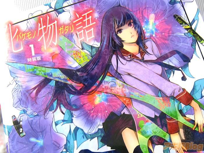 西尾維新×大暮維人 漫画版化物语/化物語第1卷「新的 ,现在发生〈物语!〉」