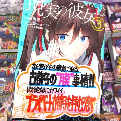 田尾典丈氏のコミックス「現実の彼女はいりません!」3巻