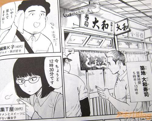 築地の大和寿司 「いや〜並んでますね〜」
