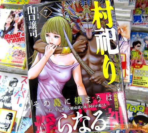 山口譲司氏(原案協力:木口銀氏)のコミックス「村祀り」7巻
