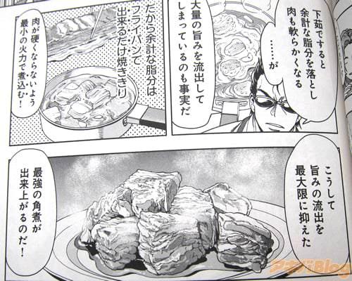 「余計な脂分は出来るだけ焼ききり、肉が硬くならないよう最小の火力で煮込む!こうして旨みの流出を最大限に抑えた、最強の角煮が出来上がるのだ!」