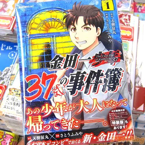 原作:天樹征丸氏&漫画:さとうふみや氏のコミックス「金田一37歳の事件簿」1巻
