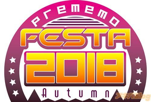 プレメモフェスタ2018 オータム 10月21日開催