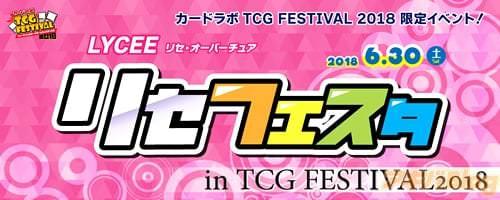 まず1つ目はリセフェスタ in TCGフェスティバル!