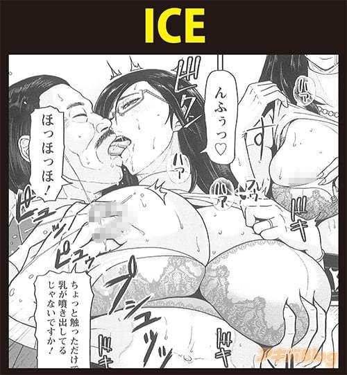 ICE「ちょっと触っただけで乳が噴き出してるじゃないですか!」