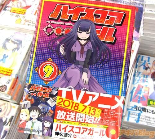 押切蓮介氏のコミックス「ハイスコアガール」9巻
