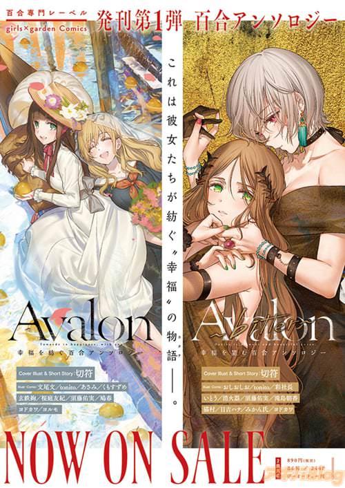 6/25日(月)百合専門レーベルgirls×garden Comics発刊第1弾の百合アンソロジー「Avalon」「Avalon〜bitter〜」