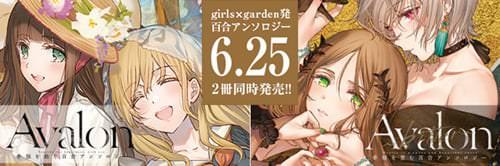 girls×garden Comics発 百合アンソロジーは6月25日に2冊同時発売