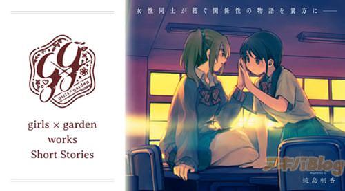 「girls×garden work Short Stories」女性同士が紡ぐ関係性の物語
