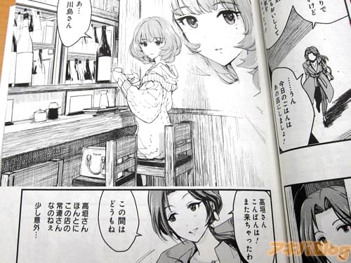 「あ…川島さん」 「高垣さんこんばんは!また来ちゃったわ(ほんとにこの店の常連さんなのねぇ)」