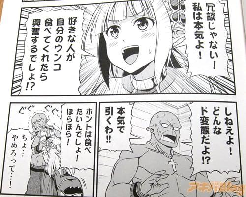 変態金髪エルフと真面目なオーク「私は本気よ!好きな人が自分のウンコ食べてくれたら興奮するでしょ!?」