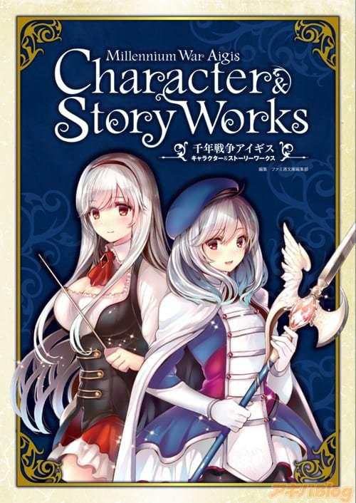 「千年戦争アイギス キャラクター&ストーリーワークス」