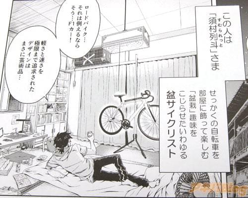 「この人は須村列斗さま。せっかくの自転車を部屋に飾って楽しむ盆栽趣味をこじらせた、いわゆる盆サイクリスト」