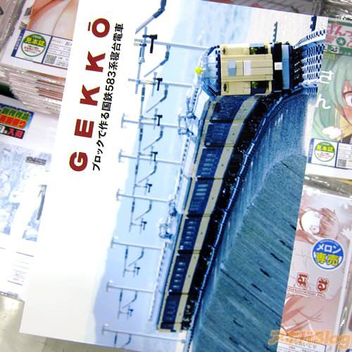 サークルオリエント工房のレゴトレイン写真集+設計解説同人誌「GEKKŌ ブロックで作る国鉄583系寝台電車」