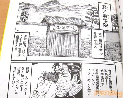「忍ノ道学院。高度情報社会の要請に応え、日本国内に設立された忍者養成機関」
