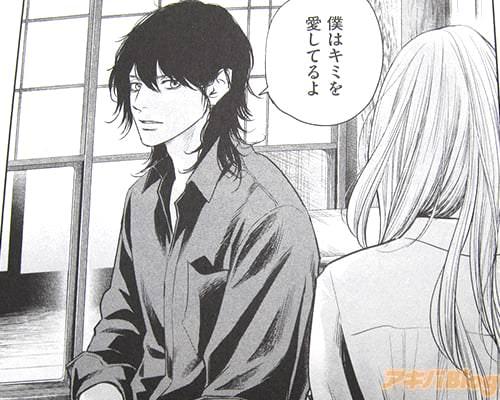 夫:伊達龍之介「僕はキミを愛してるよ」