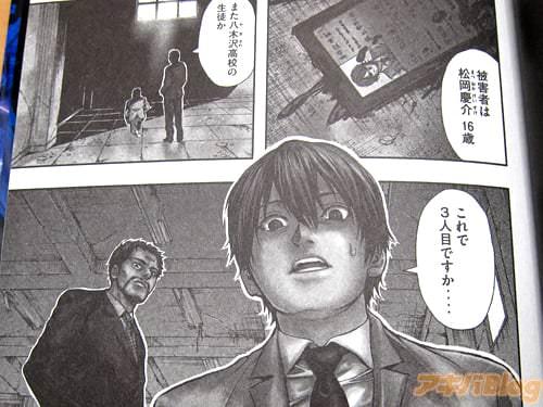 「被害者は松岡慶介16歳、また八木沢高校の生徒か」 「これで3人目ですか…」