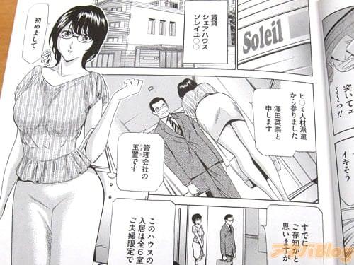 家政婦・澤田菜奈 「初めまして、ヒ◯ミ人材派遣から参りました、澤田菜奈と申します」