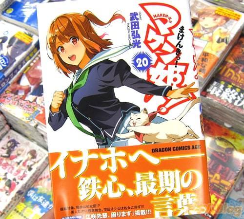 武田弘光「マケン姫っ!-MAKEN-KI!-」20巻