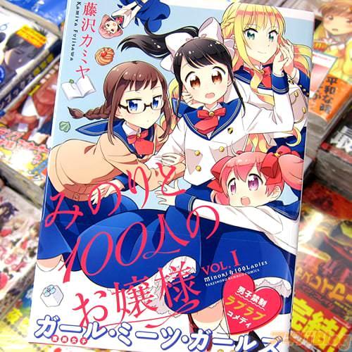 藤沢カミヤ氏の4コマ漫画「みのりと100人のお嬢様」1巻